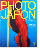PHOTO JAPON Live Photo Magazine No.21 フォト・ジャポン 1985年7月号 通巻第21号 new color/new work