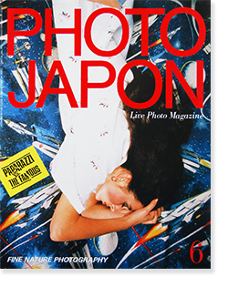 PHOTO JAPON Live Photo Magazine No.20 フォト・ジャポン 1985年6月号 通巻第20号 FINE NATURE PHOTOGRAPHY