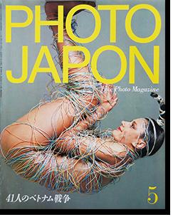 PHOTO JAPON Live Photo Magazine No.19 フォト・ジャポン 1985年5月号 通巻第19号 41人のベトナム戦争
