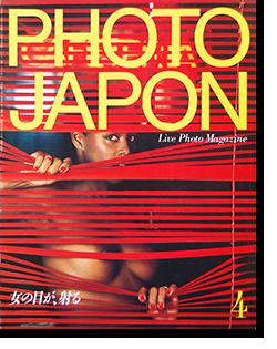 PHOTO JAPON Live Photo Magazine No.18 フォト・ジャポン 1985年4月号 通巻第18号 女の目が、射る