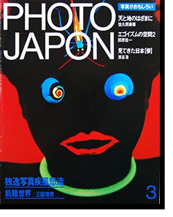 PHOTO JAPON No.17 フォト・ジャポン 1985年3月号 通巻第17号 独逸写真疾風怒濤