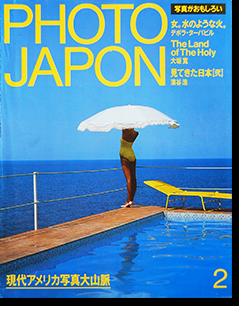 PHOTO JAPON No.16 フォト・ジャポン 1985年2月号 通巻第16号 現代アメリカ写真大山脈