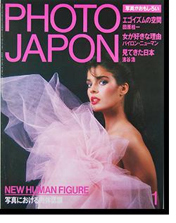 PHOTO JAPON No.15 フォト・ジャポン 1985年1月号 通巻第15号 NEW HUMAN FIGURE