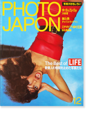 PHOTO JAPON No.14 フォト・ジャポン 1984年12月号 通巻第14号 The Best of LIFE