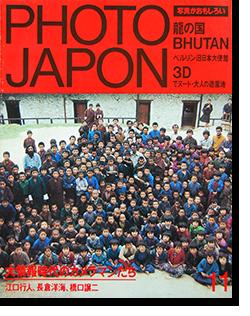 PHOTO JAPON No.13 フォト・ジャポン 1984年11月号 通巻第13号 大情報時代のカメラマンたち