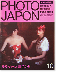 PHOTO JAPON No.12 フォト・ジャポン 1984年10月号 通巻第12号 サラ・ムーン、肌色の月