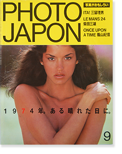PHOTO JAPON No.11 フォト・ジャポン 1984年9月号 通巻第11号 1974年。ある晴れた日に。