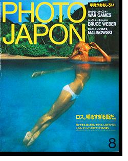 PHOTO JAPON No.10 フォト・ジャポン 1984年8月号 通巻第10号 ロス。明るすぎる街だ。