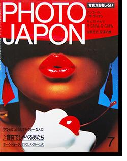 PHOTO JAPON No.9 フォト・ジャポン 1984年7月号 通巻第9号 音符でしゃべる男たち