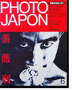 PHOTO JAPON No.8 フォト・ジャポン 1984年6月号 通巻第8号 特集 薔薇刑