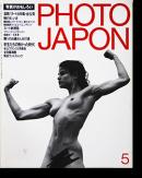 PHOTO JAPON No.7 フォト・ジャポン 1984年5月号 通巻第7号 満開!ヌード大特集