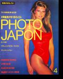 PHOTO JAPON No.6 フォト・ジャポン 1984年4月号 通巻第6号 特集 USA