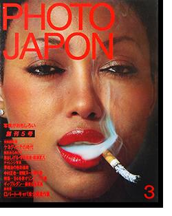 PHOTO JAPON No.5 フォト・ジャポン 1984年3月号 通巻第5号 特集 ケネディの時代
