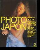 PHOTO JAPON No.4 フォト・ジャポン 1984年2月号 通巻第4号 ソフト・ヌード大特集