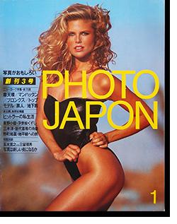 PHOTO JAPON No.3 フォト・ジャポン 1984年1月号 通巻第3号 ニューヨーク特集