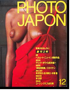 PHOTO JAPON No.2 フォト・ジャポン 1983年12月号 通巻第2号 ヘルムート・ニュートン