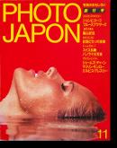 PHOTO JAPON No.1 フォト・ジャポン 1983年11月号 通巻第1号 創刊号