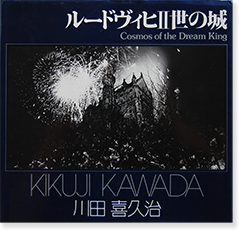 ルードヴィヒ�世の城 ソノラマ写真選書24 Cosmos of the Dream King KIKUJI KAWADA 献呈署名本 inscribed copy
