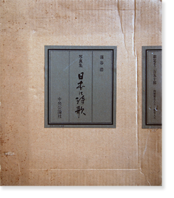 写真集 日本の詩歌 濱谷浩 Nihon no Shiika (The Poetry of Japan) Hiroshi Hamaya 署名本 signed