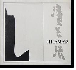 濱谷浩 展 HAMAYA ON HAMAYA: Fifty Five Years of Photography 1930-1985