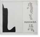 濱谷浩 展 HAMAYA ON HAMAYA: Fifty Five Years of Photography 1930-1985