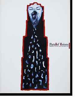 パラレル・ヴィジョン 20世紀美術とアウトサイダー・アート Parallel Visions: Modern Artists and Outsider Art