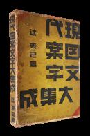 現代図案文字大集成 初版 辻克己 A Compilation of Contemporary Letter Designs KATSUMI TSUJI