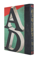 商業広告図案大集成 辻克己 A Compilation of Commercial Advertisement KATSUMI TSUJI