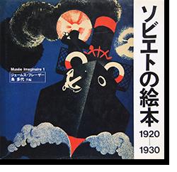 ソビエトの絵本 1920-1930 ジェームス・フレーザー 島多代 共編 Musee Imaginaire 1 James Fraser, Tayo Shima