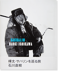 サハリン 石川直樹 写真集 SAKHALIN Naoki Ishikawa