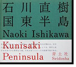 国東半島 石川直樹 写真集 KUNISAKI PENINSULA Naoki Ishikawa