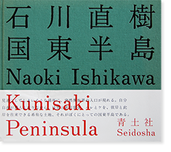 <img class='new_mark_img1' src='https://img.shop-pro.jp/img/new/icons7.gif' style='border:none;display:inline;margin:0px;padding:0px;width:auto;' />国東半島 石川直樹 写真集 KUNISAKI PENINSULA Naoki Ishikawa