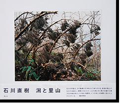 <img class='new_mark_img1' src='https://img.shop-pro.jp/img/new/icons7.gif' style='border:none;display:inline;margin:0px;padding:0px;width:auto;' />潟と里山 石川直樹 写真集 KATA and SATOYAMA Naoki Ishikawa 署名本 signed