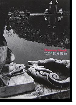 川田喜久治 世界劇場 東京都写真美術館 KIKUJI KAWADA Theatrum Mundi