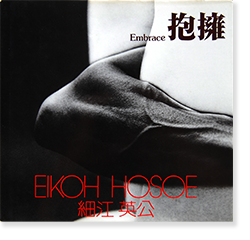 抱擁 細江英公 写真集 Embrace(Houyou) EIKOH HOSOE ソノラマ写真選書4