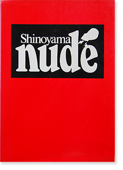 NUDE Hardcover Edition KISHIN SHINOYAMA 篠山紀信集