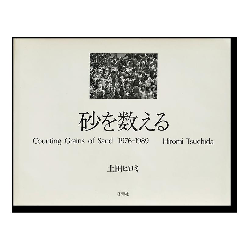 砂を数える 土田ヒロミ 写真集 Counting Grains of Sand 1976-1989 Hiromi Tsuchida