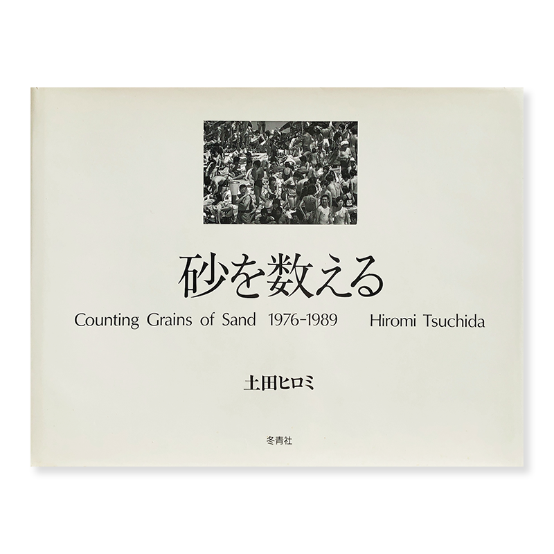Counting Grains of Sand 1976-1989 by Hiromi Tsuchida *signed