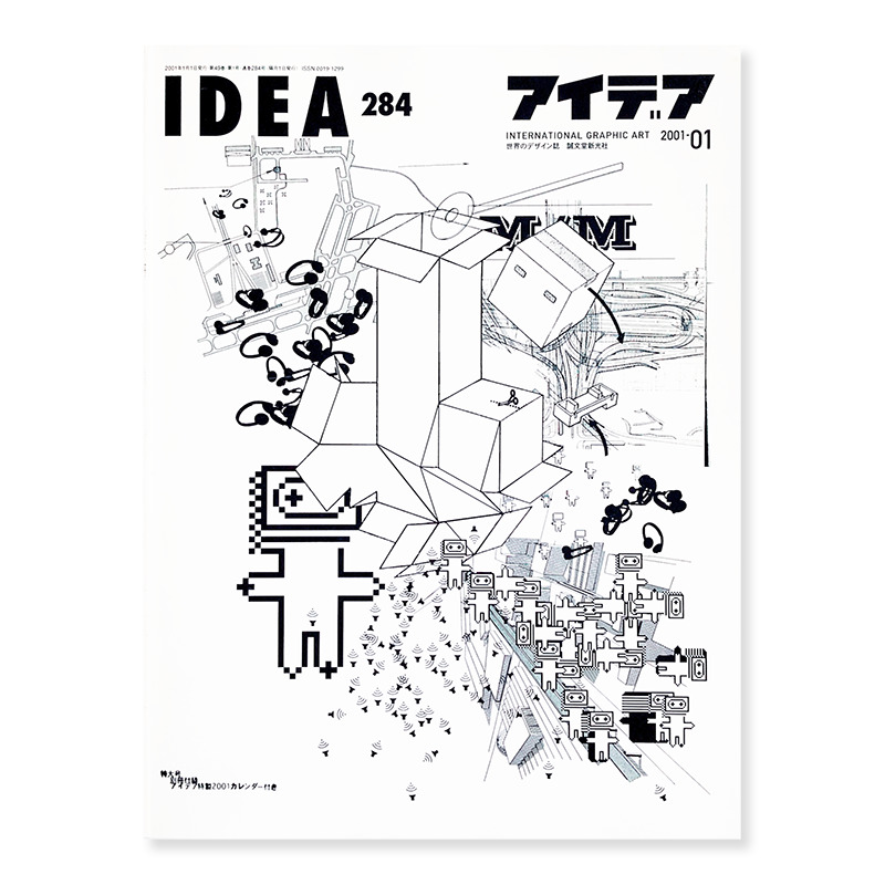 IDEA アイデア 284 2001年1月号 SPECIAL FEATURE: M/M (PARIS)