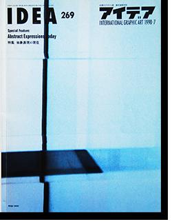 IDEA アイデア 269 1998年7月号 特集 抽象表現の現在 Abstract Expressions Today