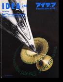 IDEA アイデア 268 1998年5月号 全面特集号:ナイキのヴィジュアル・クリエイティヴ Nike's global visual strategy