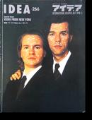 IDEA アイデア 266 1998年1月号 特集:ワーク・フロム・ニューヨーク WORK FROM NEW YORK