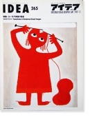 IDEA アイデア 265 1997年11月号 特集:ユーモア表現の変遷 Transitions in Humorous Visual Images