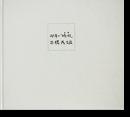 幼年の「時間」 牛腸茂雄 写真集 CHILDHOOD Shigeo Gocho