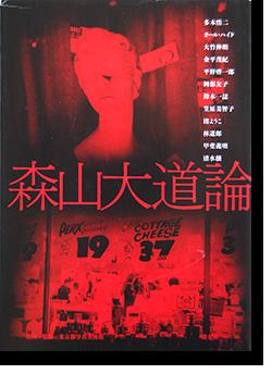 森山大道論 企画・監修 東京都写真美術館 Daido Moriyama