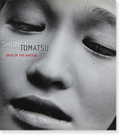 SHOMEI TOMATSU: SKIN OF THE NATION 東松照明 写真展カタログ