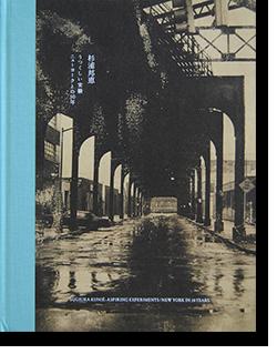 杉浦邦恵 うつくしい実験/ニューヨークとの50年 SUGIURA KUNIE: Aspiring Experiments/New York in 50 Years