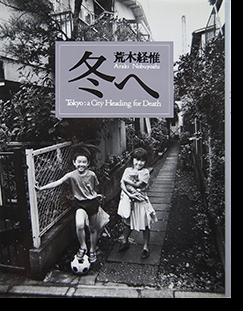 冬へ 荒木経惟 写真集 Tokyo: a City Heading for Death ARAKI NOBUYOSHI 献呈署名本 inscribed copy