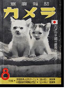 写真雑誌 カメラ 1940年8月号 第21巻第8号 THE CAMERA Vol.21 No.8 August 1940