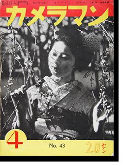 カメラマン 1940年4月号 第43号 CAMERAMAN Magazine Vol.43 April 1940